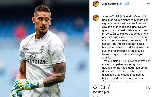 皇家馬德里門將阿希奧拿就歐聯賽後笑着和前隊友安巴比合照一事,於個人instagram向球迷道歉。